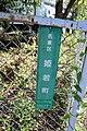 Himewaka-cho address sign 20190817.jpg