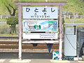 Hitoyoshi station sign 2.jpg