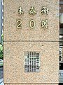 House number of Sports Joint Office Tower 20180729.jpg