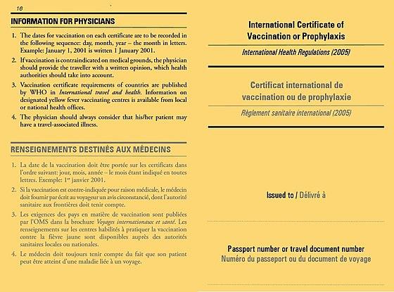 국제 예방접종 증명서