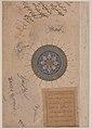 Illuminated Opening Page Titled Laila and Majnun from Khamsa (Quintet) of Nizami MET sf1994-232-1v.jpg