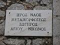 Inscription at the church of Ag. Nikon (Poliana) - panoramio.jpg
