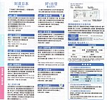 Instructions and notices in traditional Chinese for passengers of Narita International Airport.jpg