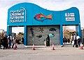 Isfahan aquarium.jpg