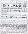 Iskra 1 January 1912 Georgi Bazhdarov's article on Miladinovi Brothers.jpg