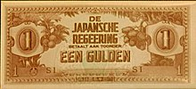Japanese One Gulden note- Occupation currency Dutch East Indies- now Indonesia.jpg