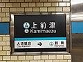 Kamimaezu-station-name-board-tsurumai-line.jpg