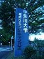 Kanagawa Univ. Shonan-Hiratsuka Campus.jpeg