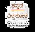 Kannada wikipedia logo in kannada.png