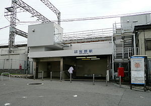 Keihan Makino station west entrance.jpg