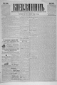Kievlyanin 1898 208.pdf