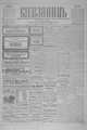 Kievlyanin 1905 19.pdf