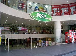 Kowloon City Plaza - The main entrance of Kowloon City Plaza