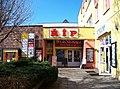 Kralupy nad Vltavou, obchodní dům Říp, vchod.jpg