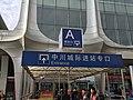Lanzhou–Zhongchuan Airport intercity railway entrance.jpg