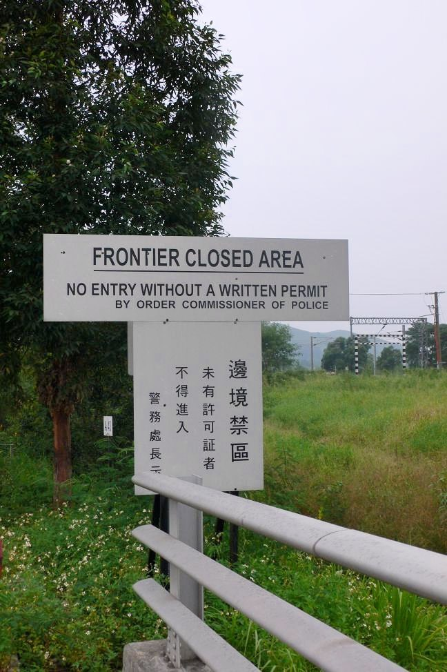 Lo Wu Restricted Area Sign
