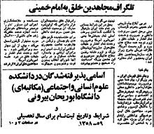 سازمان مجاهدین خلق ایران 13