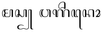 "The name ""Mas Wagino"" written in Javanese."