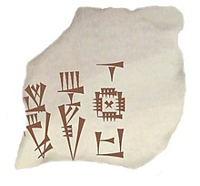 Mebaragsi, King of Kish (transcriptie van fragment, origineel in Iraq National Museum) .jpg