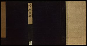 Chinese social structure - Metropolitan Civil Examination Records from the Sixth Year of the Hongzhi Reign (1493)