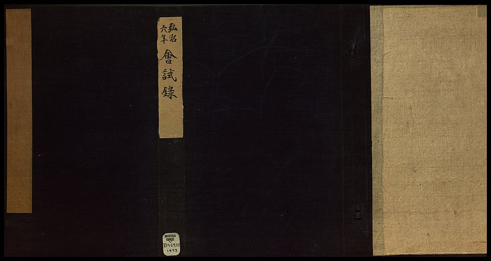 Metropolitan Civil Examination Records from the Sixth Year of the Hongzhi Reign (1493) WDL4710