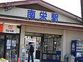 Minamisakae-eki 1133.jpg