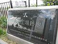 Mitsubishi Maruko Factory Monument.jpg