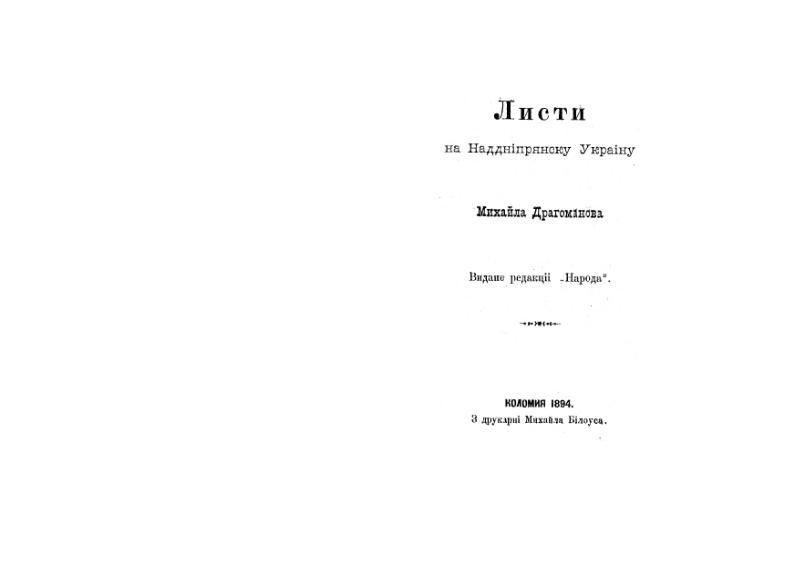 File:Mnib171-Dragomanov-ListyNaNaddneprUkrainu.djvu
