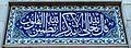 Mohammad Rasul al-Allah Mosque - Ghal'e Now Zone -Nishapur Tiling 15.JPG