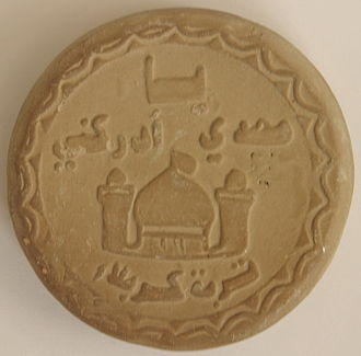 Turbah - Turbah Karbala, made from (around) the soil of Husayn ibn Ali's grave/tomb