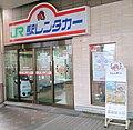 Nagaoka Station Eki Renrtakar.jpg