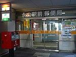 Nagayama Ekimae Post office.jpg