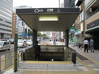 Fushimi Station (Nagoya) - Fushimi Station, 1st Entrance
