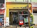Ookayama Ekimae Post office.jpg