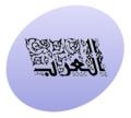 P Al-'arab.png