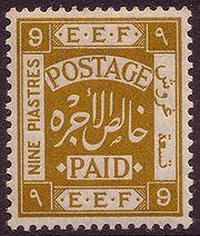 Palestine Mandate Stamp 013