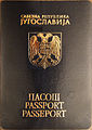 Passport of the Federal Republic of Yugoslavia.jpg