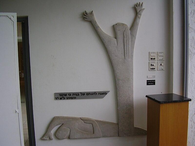 """תבליט בטון של אהרון פריבר    בבית """"יד לבנים"""