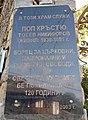 Pop Krustyo church memorial plaque, Lovech.jpg