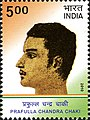 Prafulla Chaki 2010 stamp of India.jpg