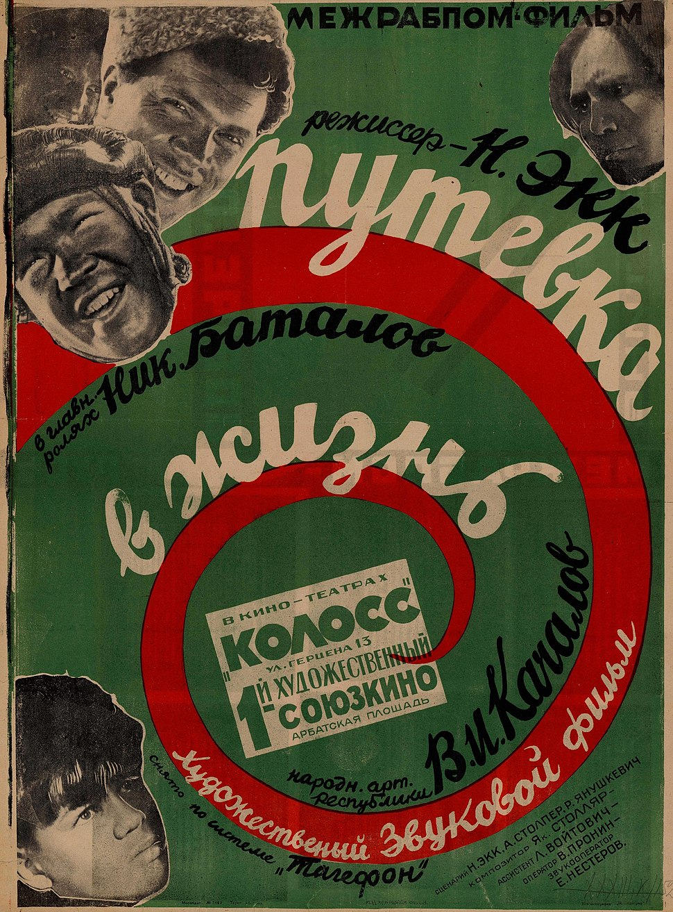A movie poster with text in Cyrillic. A red band spirals through the center of the image, over a green background. Around the spiral are arrayed five black-and-white photographs of male faces at various angles. Three, in a cluster at the top left, are smiling; two, at the top left and at bottom right (a young boy) look pensive.