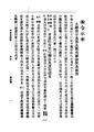 ROC1912-02-01臨時政府公報04.pdf