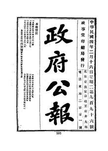ROC1915-02-16--02-28政府公报0996--1008.pdf
