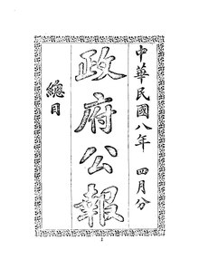 ROC1919-04-01--04-30政府公报1134--1162.pdf