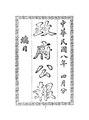 ROC1919-04-01--04-30政府公報1134--1162.pdf