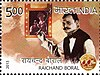 Raichand Boral 2013 stamp of India.jpg