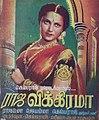 Raja Vikrama 1950.jpg