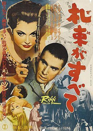 Rififi - Japanese theatrical release poster for Du rififi chez les femmes (1959).