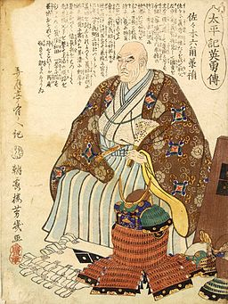 Rokkaku Shōtei