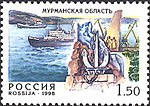 Russia stamp 1998 № 461.jpg